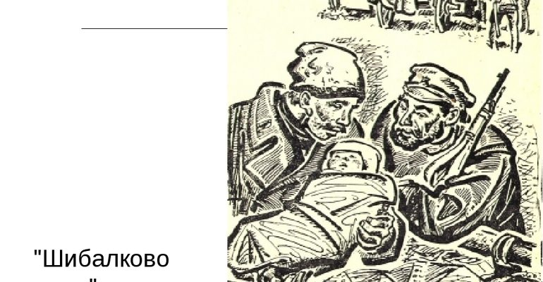 Рассказ «Шибалково семя» Михаила Шолохова