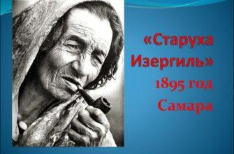 Рассказ «Старуха Изергиль» М. Горького