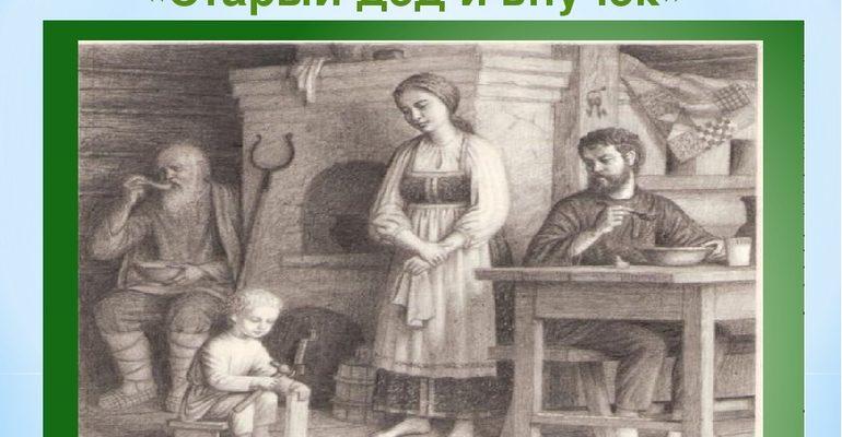 Рассказ «Старый дед и внучек»