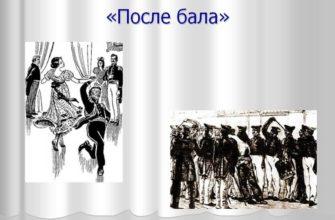 Рассказ Толстого «После бала»