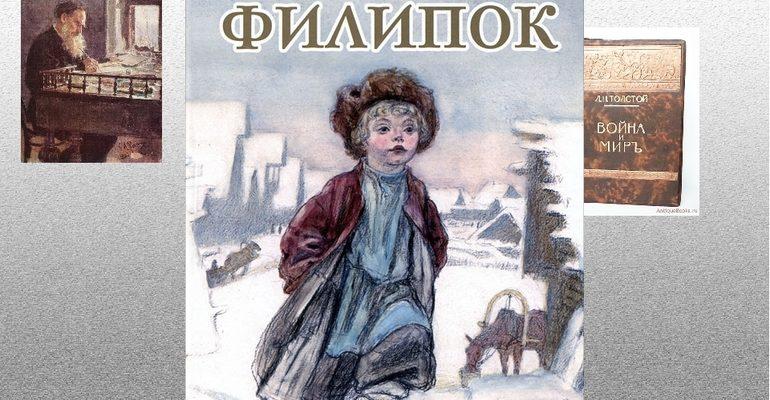 Рассказа Л. Н. Толстого «Филиппок»