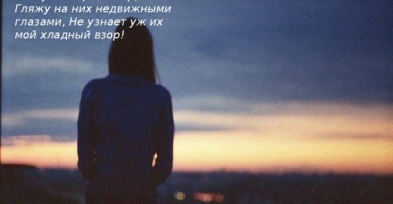 Разлука пушкин анализ