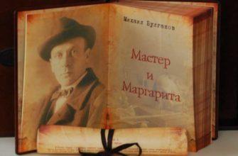 Роман Булгакова «Мастер и Маргарита»