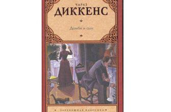Роман Ч. Диккенса «Домби и сын»