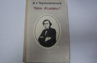 Роман Чернышевского «Что делать?»