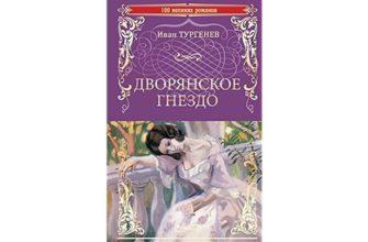 Роман «Дворянское гнездо»