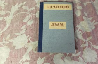 Роман «Дым» Ивана Тургенева