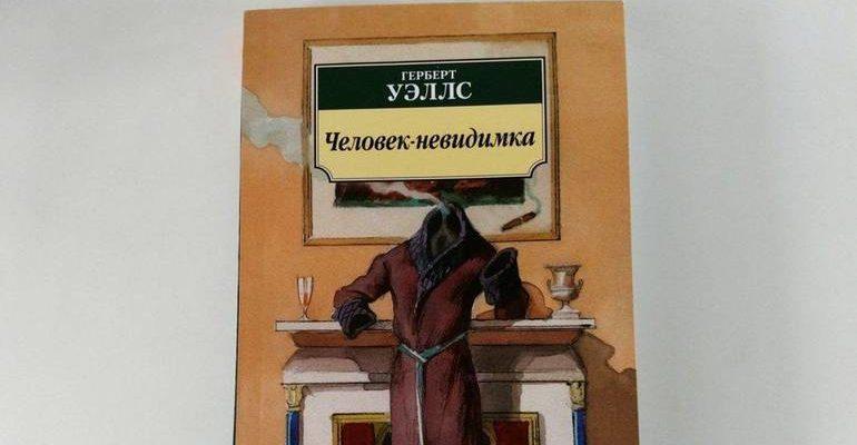 Роман Герберта Уэллса «Человек-невидимка»