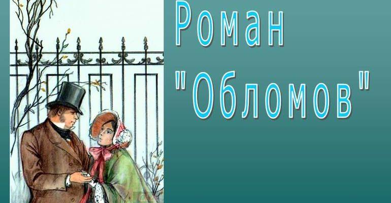 Роман Гончарова И. А. «Обломов»