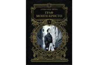 Роман «Граф Монте-Кристо»