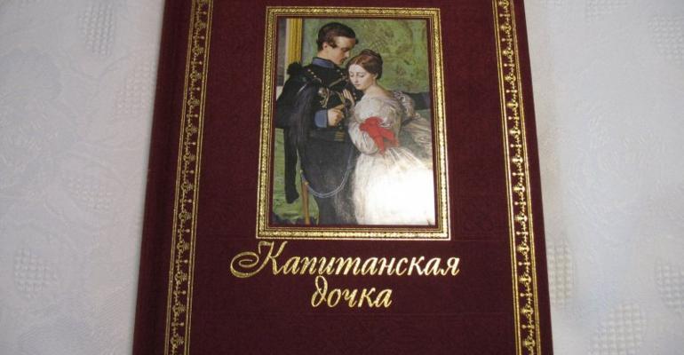Роман «Капитанская дочка»