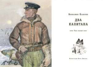 Роман Каверина «Два капитана»