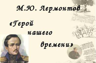 Роман Лермонтова «Герой нашего времени»