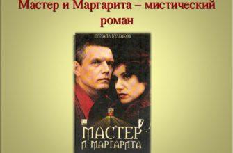Роман «Мастер и Маргарита»