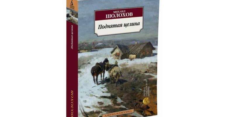 Роман Михаила Шолохова «Поднятая целина»