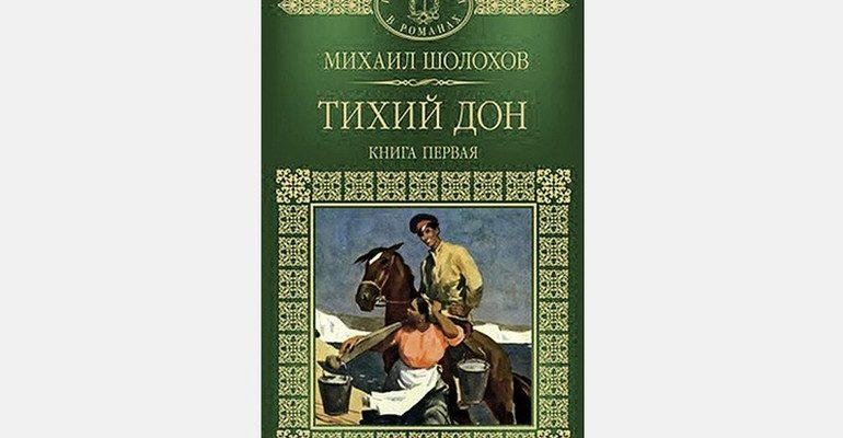 Роман Михаила Шолохова «Тихий Дон»