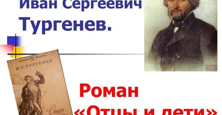 Роман «Отцы и дети» Тургенева