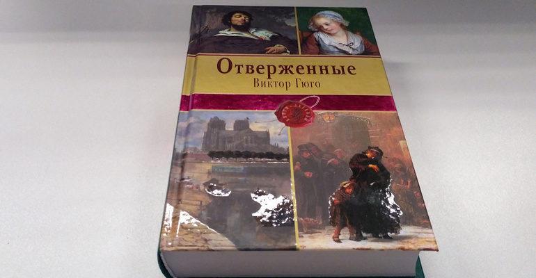 Роман «Отверженные» Виктора Гюго