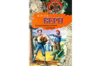Роман «Пятнадцатилетний капитан»