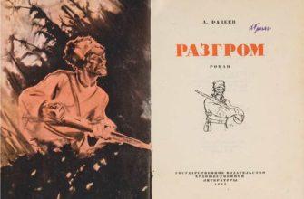 Роман «Разгром» Александра Фадеева