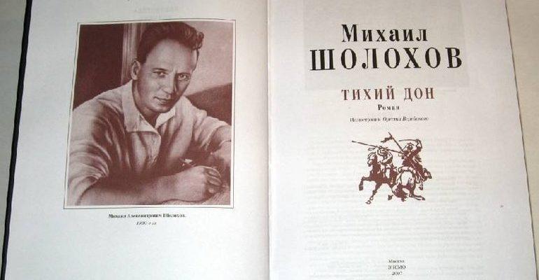 Роман «Тихий Дон»