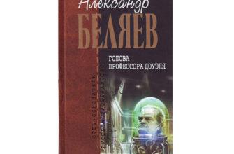 Романа Беляева «Голова профессора Доуэля»