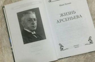 Романа Бунина «Жизнь Арсеньева»