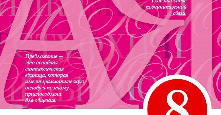 Правила по русскому языку 8 класс