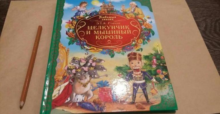 Щелкунчик и мышиный король книга