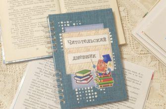 Как сделать и красиво оформить своими руками читательский дневник