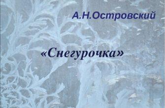 Сказка А. Н. Островского «Снегурочка»
