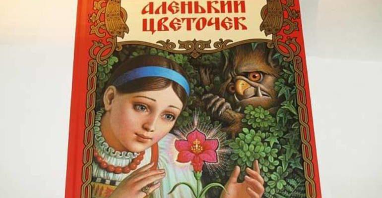 Сказка Аксакова «Аленький цветочек»