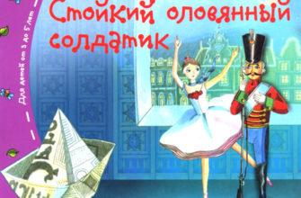 Сказка Андерсена «Стойкий оловянный солдатик»