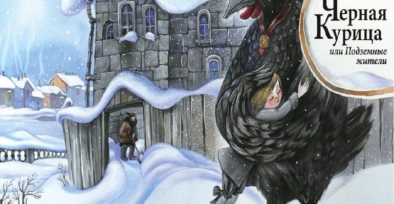 Сказка «Чёрная курица или подземные жители»