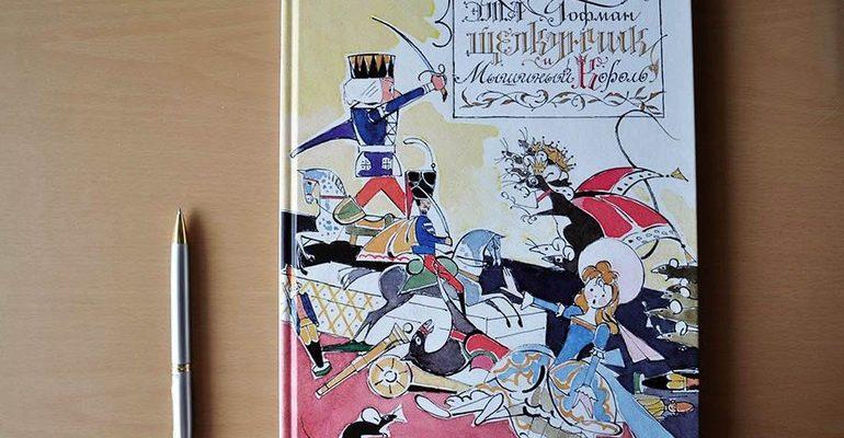 Сказка Гофмана «Щелкунчик и Мышиный король»