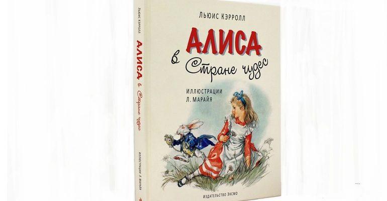 Сказка Л. Кэролла «Алиса в стране чудес»