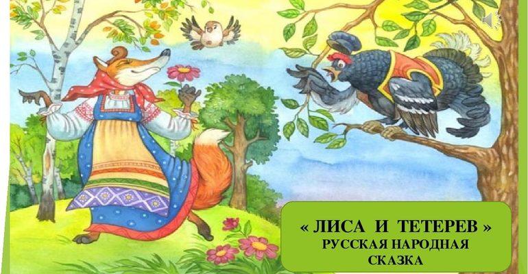 Сказка «Лиса и Тетерев»