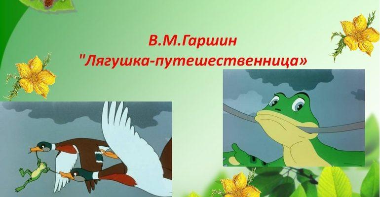Сказка «Лягушка-путешественница»