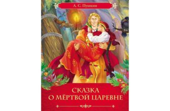 Сказка о мертвой царевне читательский дневник