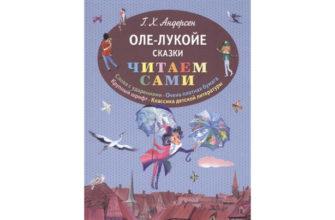 Сказка «Оле-Лукойе»
