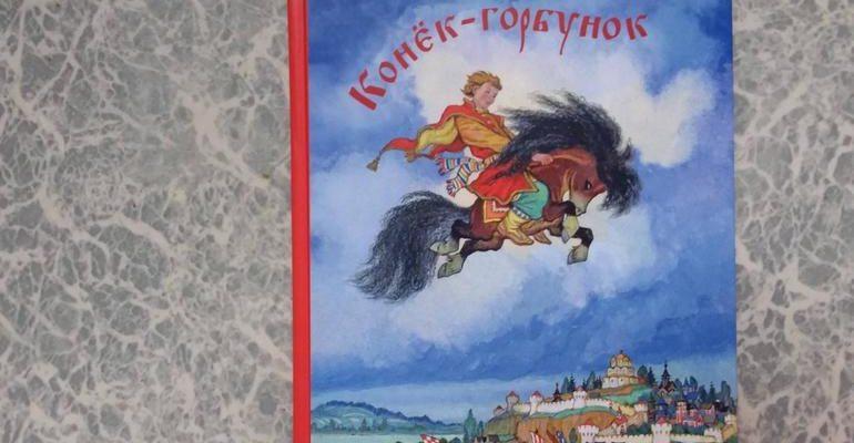 Сказка П. П. Ершова «Конёк-Горбунок»