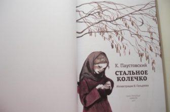Сказка Паустовского «Стальное колечко»