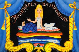 Сказка «Принцесса на горошине»