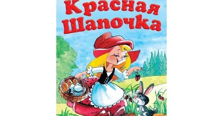 Сказка Шарля Перро «Красная Шапочка»