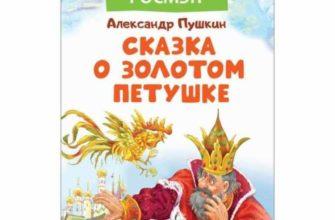Сказка о золотом петушке отзыв