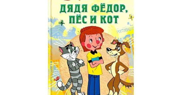 Сказки Успенского «Дядя Федор, пес и кот»
