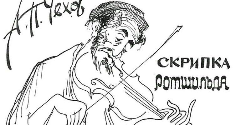 Скрипка ротшильда сюжет