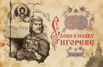 «Слово о полку Игореве»