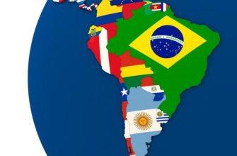Станы Южной Америки и их столицы