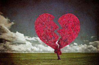 Стихи про разбитое сердце